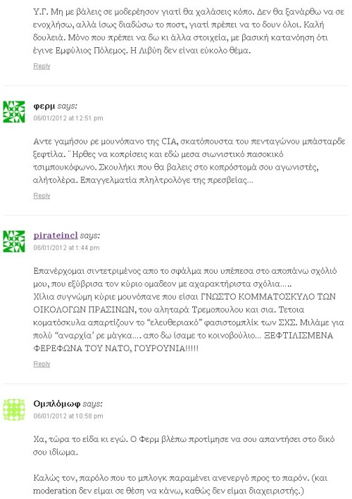 Τάδε έφη ο ιδιοκτήτης του blog http://antiplirophorisi.wordpress.com