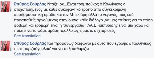 sourlas_on_kalatzo
